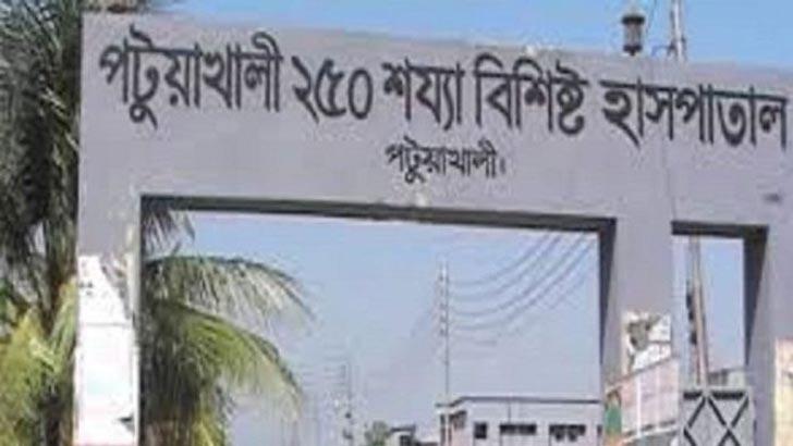 পটুয়াখালী ২৫০ শয্যাবিশিষ্ট হাসপাতাল