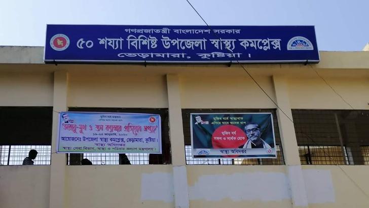 ভেড়ামারা উপজেলা স্বাস্থ্য কমপ্লেক্স