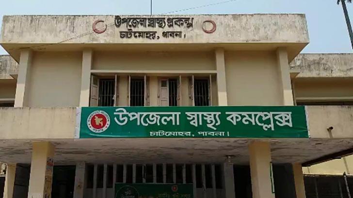 চাটমোহর উপজেলা স্বাস্থ্য কমপ্লেক্স