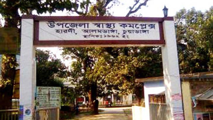 আলমডাঙ্গা উপজেলা স্বাস্থ্য কমপ্লেক্স