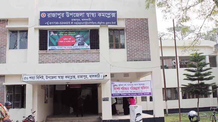 রাজাপুর উপজেলা স্বাস্থ্য কমপ্লেক্স