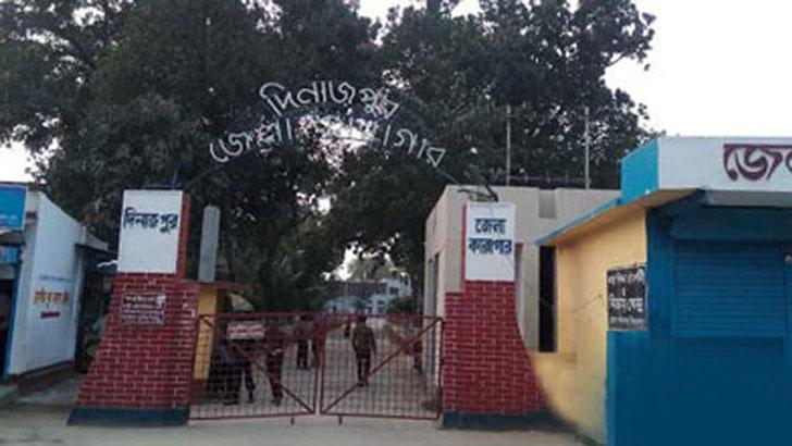 দিনাজপুর জেলা কারাগার