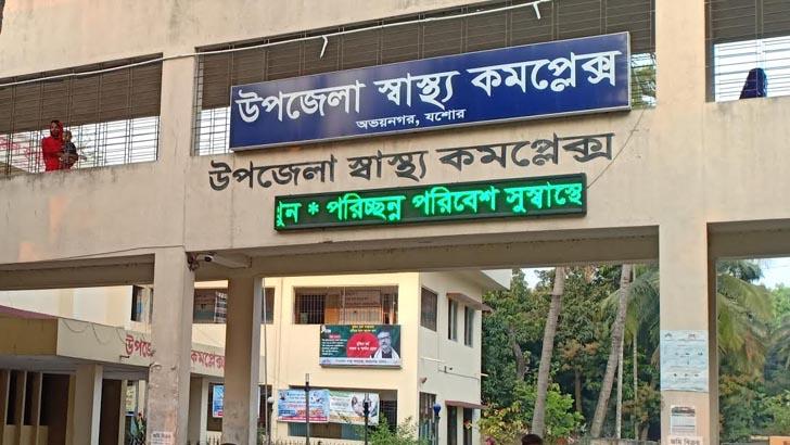 অভয়নগর উপজেলা স্বাস্থ্য কমপ্লেক্স