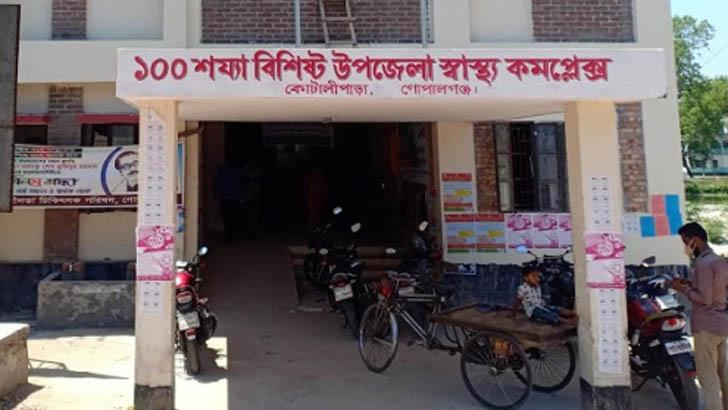 কোটালীপাড়া উপজেলা হাসপাতাল