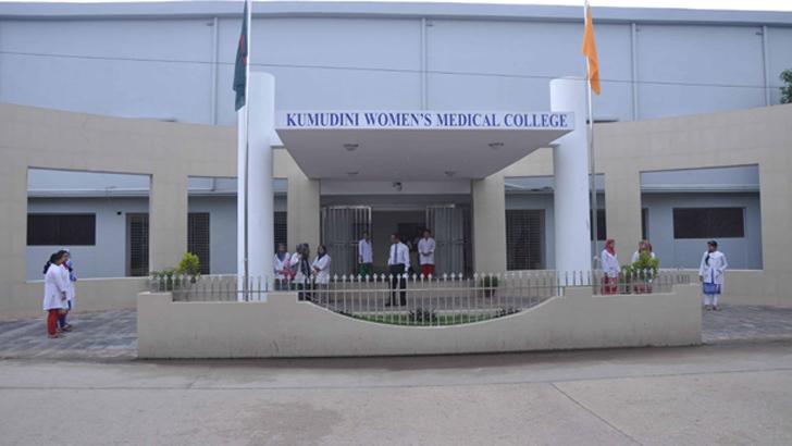 টাঙ্গাইলের কুমুদিনী উইমেন্স মেডিকেল কলেজ