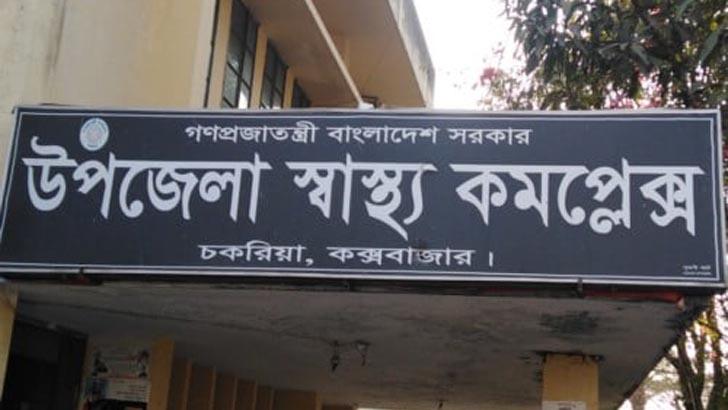চকরিয়া উপজেলা স্বাস্থ্য কমপ্লেক্স