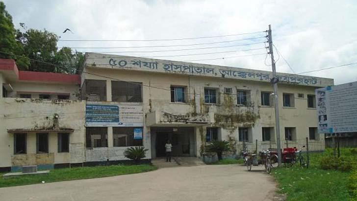 আক্কেলপুর উপজেলা স্বাস্থ্য কমপ্লেক্স