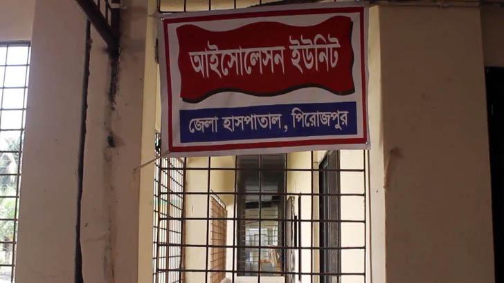 পিরোজপুর জেলা হাসপাতালের আইসোলেশন ইউনিট