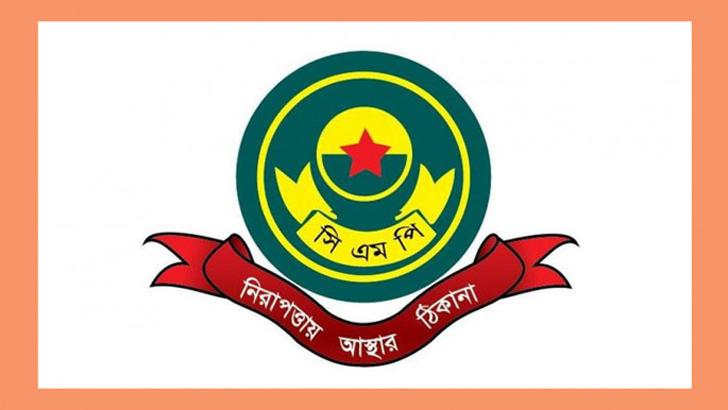 চট্টগ্রাম মেট্রোপলিটন পুলিশ (সিএমপি)