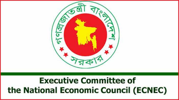জাতীয় অর্থনৈতিক পরিষদের নির্বাহী কমিটি