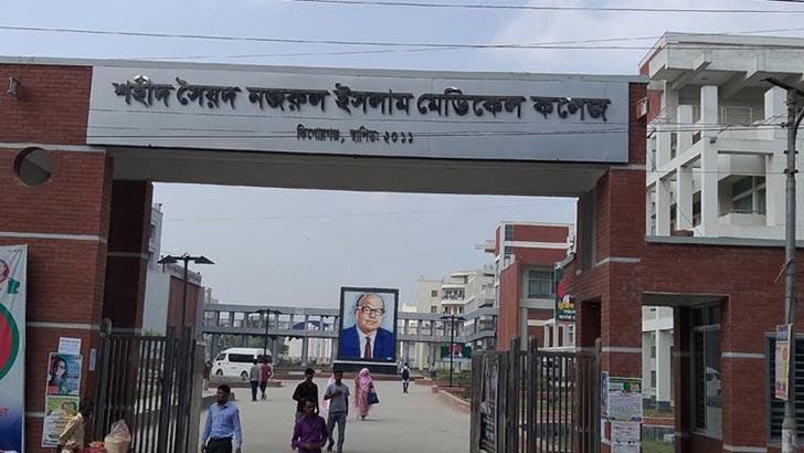 শহীদ সৈয়দ নজরুল ইসলাম মেডিকেল কলেজ হাসপাতাল