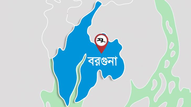 বরগুনা
