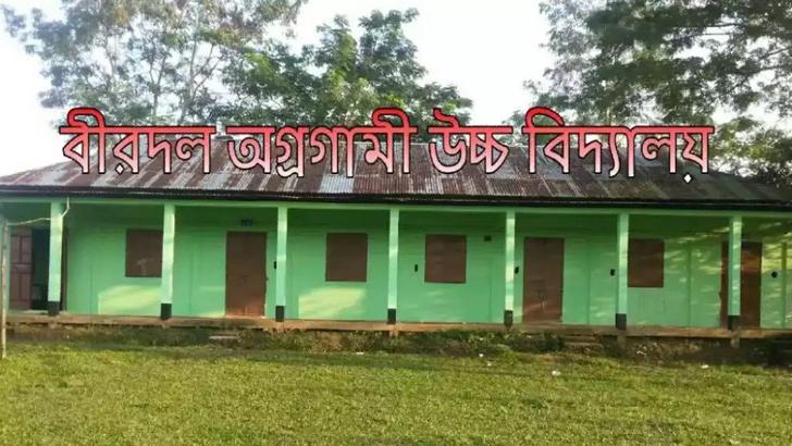 বীরদল অগ্রগামী উচ্চ বিদ্যালয়