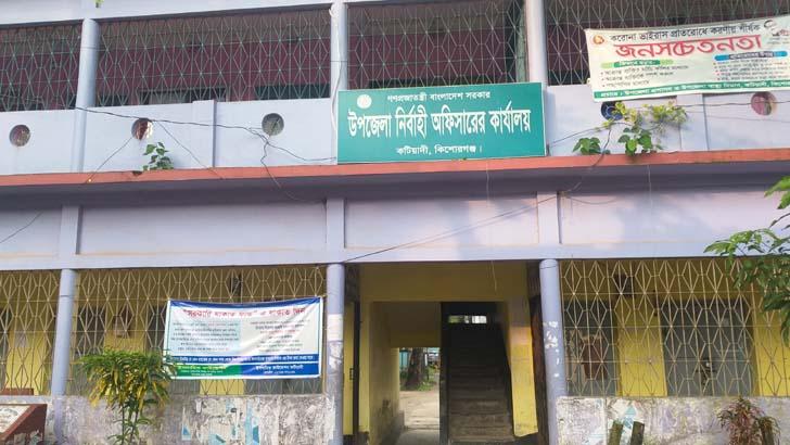 কটিয়াদী উপজেলা নির্বাহী অফিসারের কার্যালয়