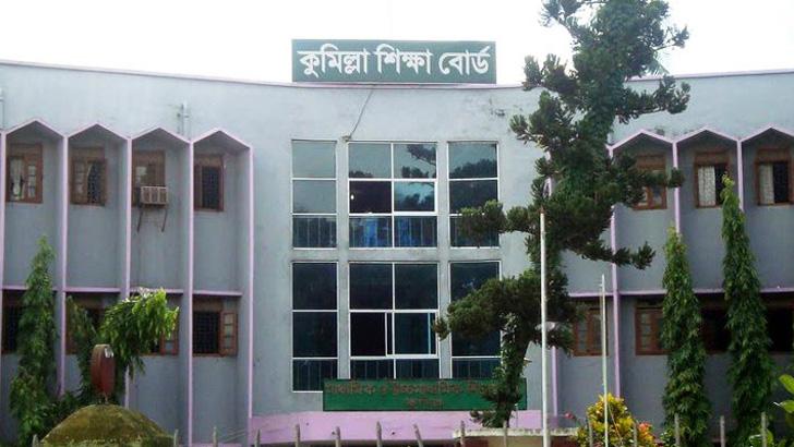 কুমিল্লা শিক্ষাবোর্ড