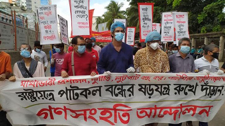 'জুট মিল নয়, লুটপাট বন্ধ করুন'