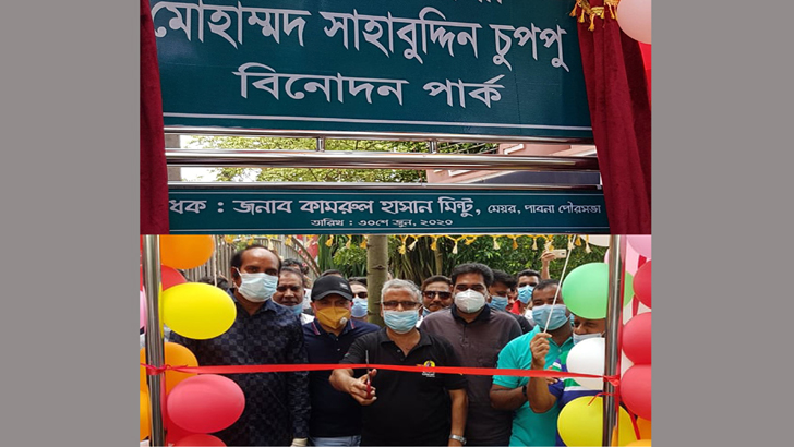 পাবনায় 'মুক্তিযোদ্ধা মোহাম্মদ সাহাবুদ্দিন চুপ্পু বিনোদন পার্ক' উদ্বোধন