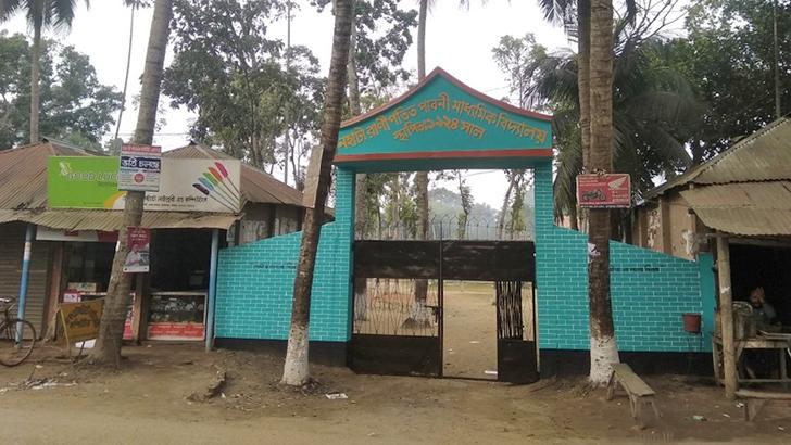রাণী পতিত পাবনী মাধ্যমিক বিদ্যালয়