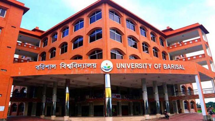 বরিশাল বিশ্ববিদ্যালয়
