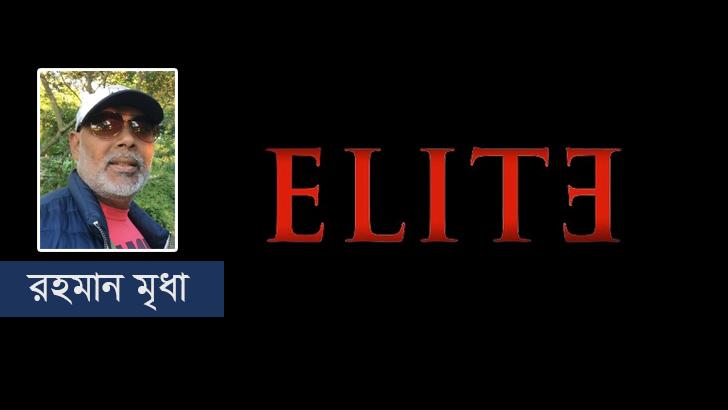 কু-শিক্ষায় শিক্ষিত এলিটদের বয়কট করুন