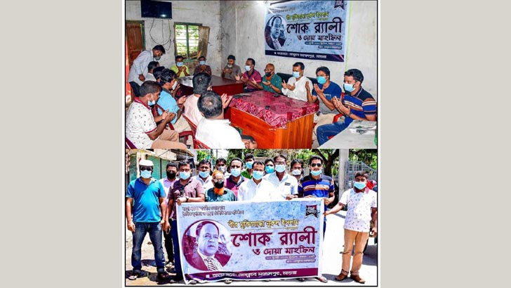 মহম্মদপুরে শোক র্যালি-দোয়া মাহফিল