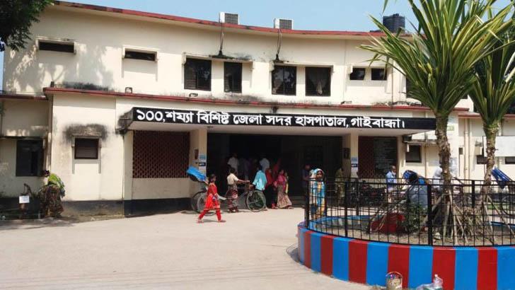 গাইবান্ধা জেলা সদর হাসপাতাল