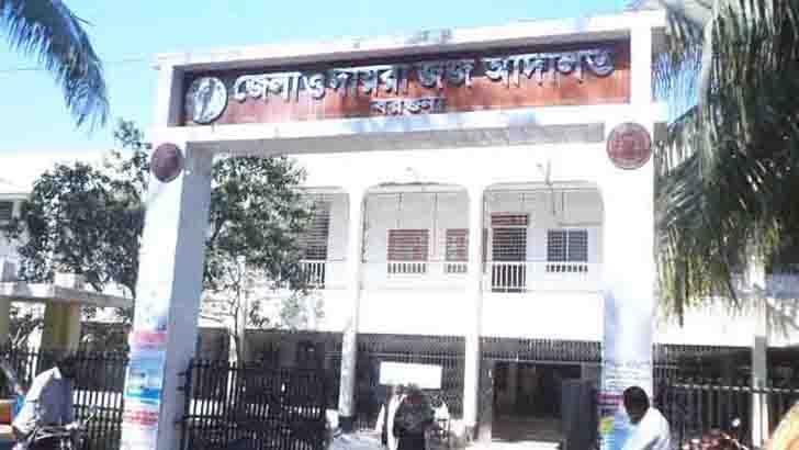 বরগুনা জেলা ও দায়রা জজ আদালত