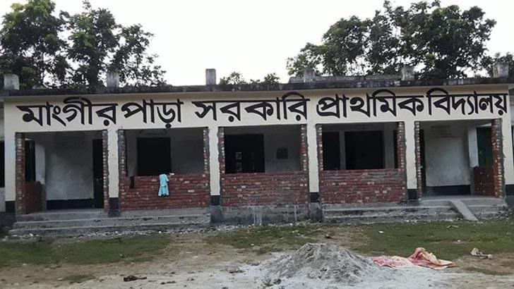 মাংগীরপাড়া সরকারি প্রাথমিক বিদ্যালয়