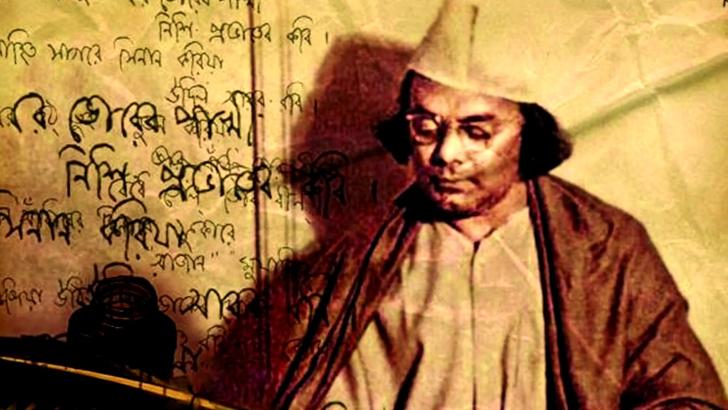 কবি কাজী নজরুল