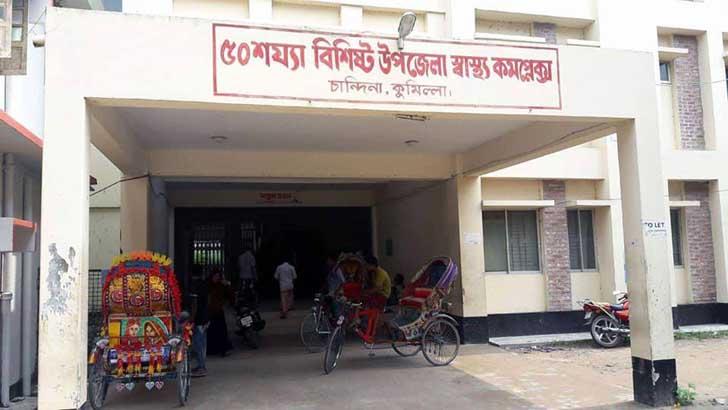 চান্দিনা উপজেলা স্বাস্থ্য কমপ্লেক্স