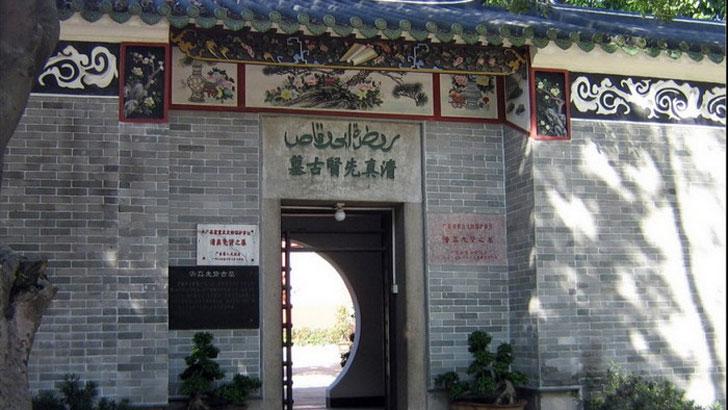 চীনের ক্যন্টন সমুদ্র তীরে হজরত আবু ওয়াক্কাস রা. এর মাজার