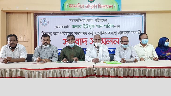 ময়মনসিংহ জেলা পরিষদ চেয়ারম্যানের বিরুদ্ধে অনাস্থা