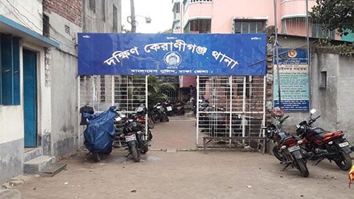 দক্ষিণ কেরাণীগঞ্জ থানা