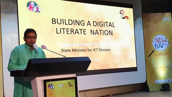 গুজব রোধে তথ্যপ্রযুক্তি বিভাগের 'আসল চিনি'