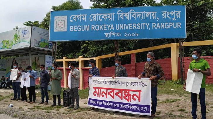 বেগম রোকেয়া বিশ্ববিদ্যালয় শিক্ষার্থীদের মানববন্ধন