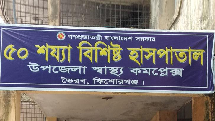 ভৈরব উপজেলা স্বাস্থ্য কমপ্লেক্স