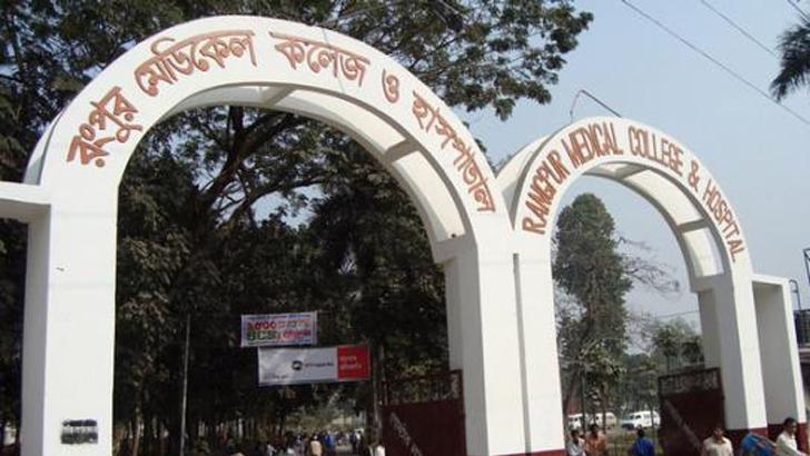 রংপুর মেডিকেল কলেজ