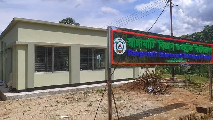স্থায়ী ক্যাম্পাসে ফিরছে রাঙ্গামাটি বিজ্ঞান ও প্রযুক্তি বিশ্ববিদ্যালয়