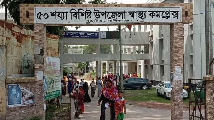 সাটুরিয়া উপজেলা হাসপাতাল