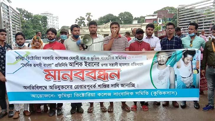 কুমিল্লায় কলেজ শিক্ষার্থীর ওপর হামলার প্রতিবাদে মানববন্ধন