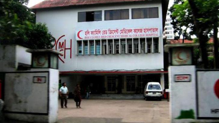 রাজধানীর হলি ফ্যামিলি হাসপাতালে হিমঘর চালু