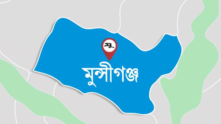 মুন্সিগঞ্জ