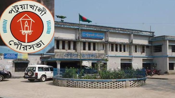 পটুয়াখালী পৌরসভা