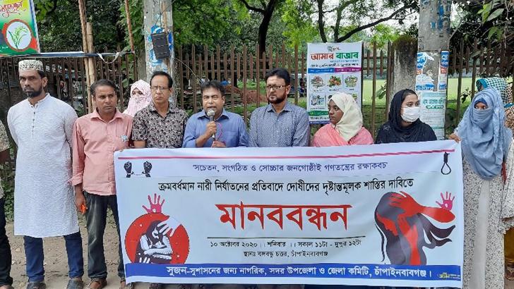 নারী নির্যাতনের প্রতিবাদে চাঁপাইনবাবগঞ্জে সুজনের মানববন্ধন