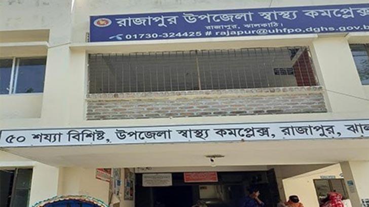উপজেলা স্বাস্থ্য কমপ্লেক্সে