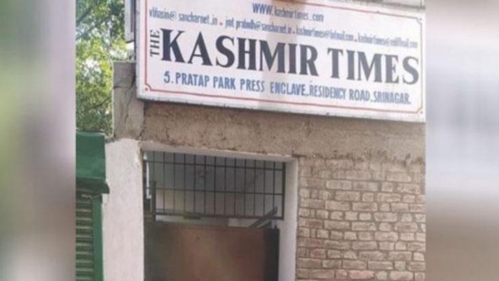 কাশ্মীরের প্রভাবশালী ইংরেজি দৈনিকের অফিস সিলগালা