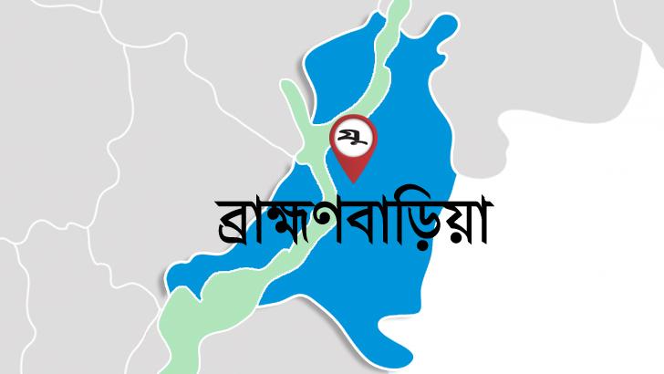 ব্রাম্মণবাড়িয়া