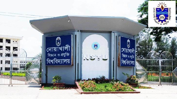 নোয়াখালী বিজ্ঞান ও প্রযুক্তি বিশ্ববিদ্যালয়