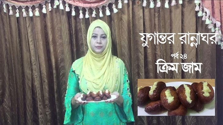 যুগান্তর রান্নাঘর পর্ব-২৪: মজাদার ক্রিম জাম