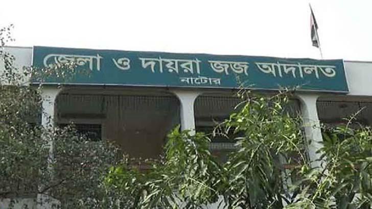 নাটোর জেলা ও দায়রা জজ আদালত